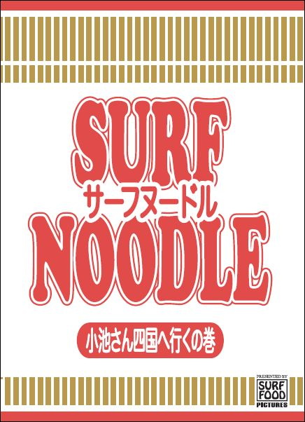 surf-noodle-1